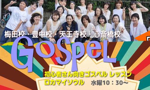 スロー・ゴスペル @ S.M.S Gospel Studio | 豊中市 | 大阪府 | 日本