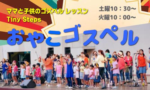 親子ゴスペル・レッスン(配信) @ S.M.S Gospel Studio | 豊中市 | 大阪府 | 日本