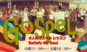 大人のゴスペル(初心者) @ S.M.S Gospel Studio | 豊中市 | 大阪府 | 日本