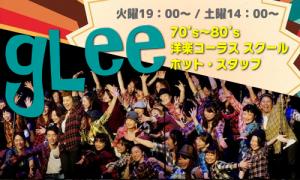 【講座】Glee洋楽コーラス(土) @ 豊中市 | 大阪府 | 日本