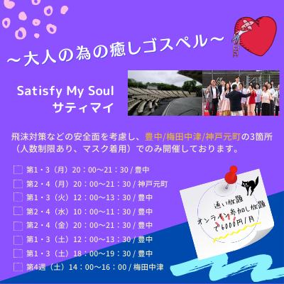 🔰大人の癒し系ゴスペル @ S.M.S Gospel Studio | 豊中市 | 大阪府 | 日本