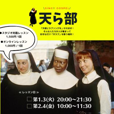 🔰『天ら部』天使にラブソングをの曲を歌おう♪ @ S.M.S Gospel Studio | 豊中市 | 大阪府 | 日本
