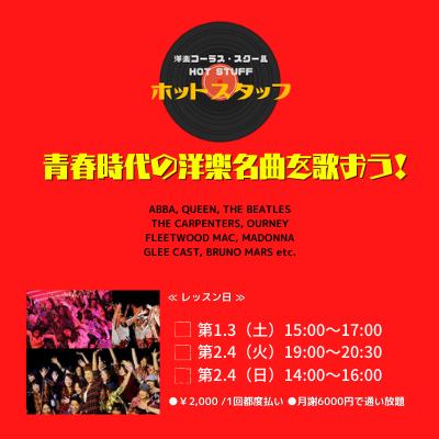 🔰洋楽gleeコーラス @ S.M.S Gospel Studio | 豊中市 | 大阪府 | 日本