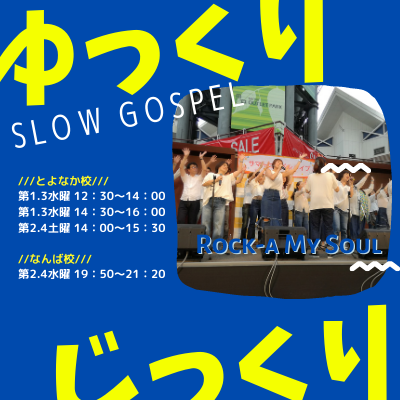 🔰スロー・ゴスペル @ S.M.S Gospel Studio | 豊中市 | 大阪府 | 日本