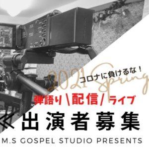 弾語りライブ動画配信(M)