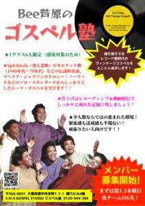 ゴスペル塾 体験レッスン♪ @ S.M.S Gospel Studio | 豊中市 | 大阪府 | 日本
