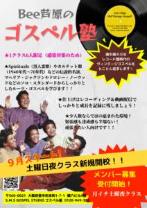 ゴスペル塾(土曜)NEW!! @ S.M.S Gospel Studio | 豊中市 | 大阪府 | 日本